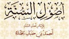 AUDIO USHULUSSUNNAH_USTADZ MUHAMMAD RIJAL,LC